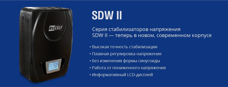 Новый дизайн SDW II